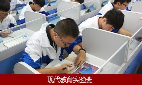 现代教育实验班