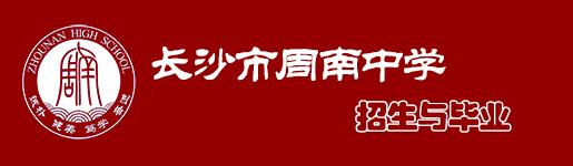 周南中学招生毕业网